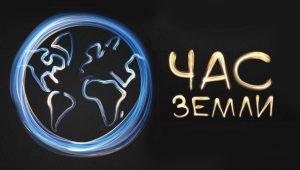 В «Час Земли» отключили освещение Кремля и Красной площади