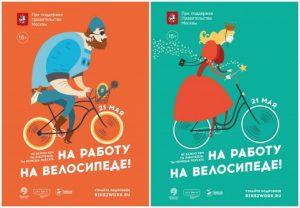 Жители Москвы поедут на работу на велосипеде