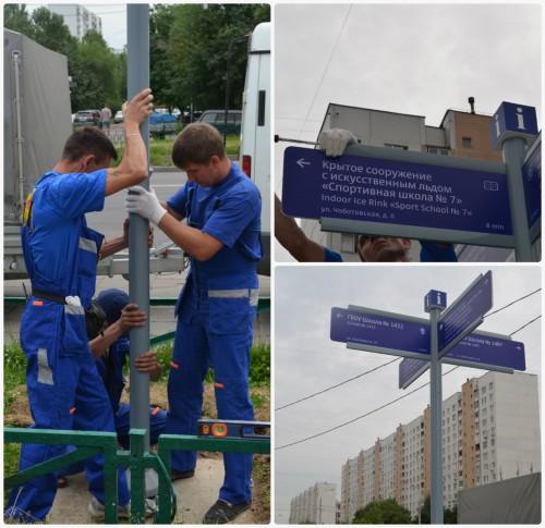 В столичном районе Ново-Переделкино появились городские указатели