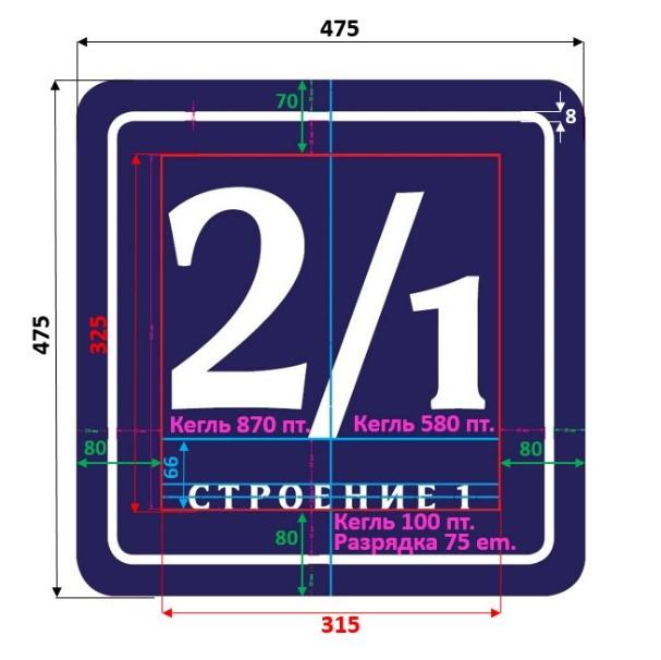 Размеры магистрального ДУ - номер дома