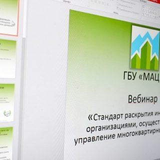 Вебинар на тему: «Общее собрание собственников помещений МКД» в ГБУ «МАЦ»