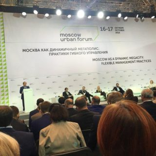 Сотрудники ГБУ «МАЦ» посетили Московский урбанистический форум