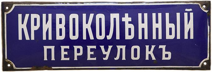 Домовой указатель Конец XIX – начало XX вв. (Фото предоставлено «Музеем Москвы»)