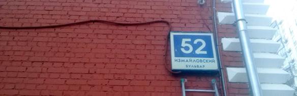 Домовой указатель, установленный до 2013 года