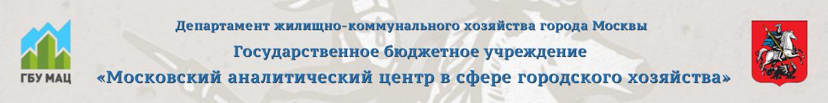"""ГБУ """"МАЦ"""""""