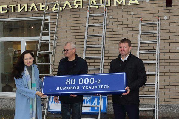 Монтаж юбилейного 8000 домового указателя