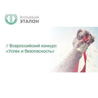 Всероссийский конкурс на лучшую организацию работ в области условий и охраны труда «Успех и безопасность»