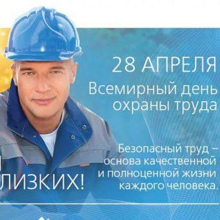 Всемирный день охраны труда 2021